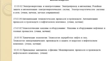 ЭИНГП (7)