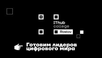 IThub Ростов (4)