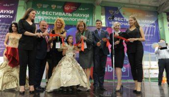 iv фестиваль науки включай экологику (74)
