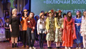 открытие II фестиваля науки включай экологику (10)