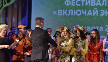 открытие II фестиваля науки включай экологику (21)
