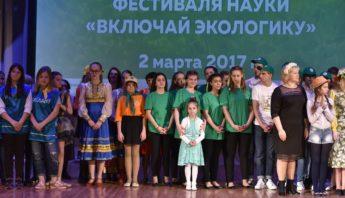 открытие II фестиваля науки включай экологику (27)