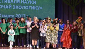 открытие II фестиваля науки включай экологику (3)