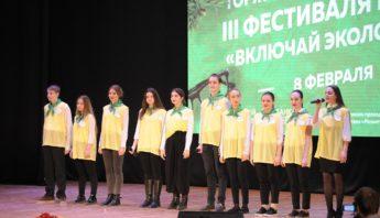 открытие III фестиваля науки включай экологику (8)