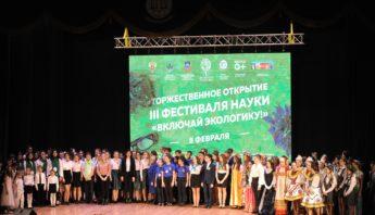 открытие III фестиваля науки включай экологику (9)