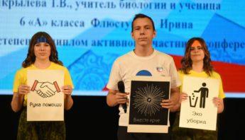 открытие iv фестиваля науки включай экологику (2)
