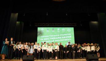 открытие iv фестиваля науки включай экологику (21)