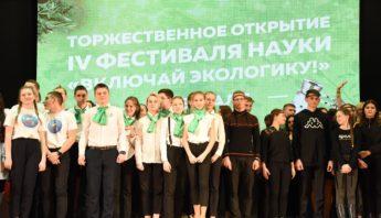 открытие iv фестиваля науки включай экологику (22)