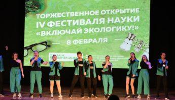 открытие iv фестиваля науки включай экологику (39)