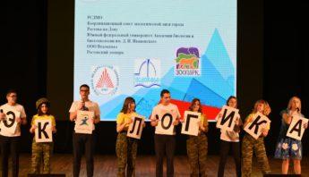 открытие iv фестиваля науки включай экологику (4)