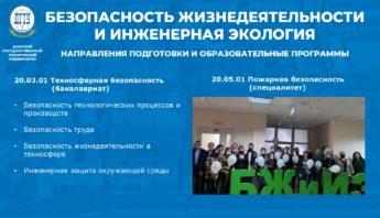Презентация факультета БЖиИЭ 21_page-0001