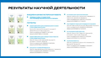 Презентация факультета БЖиИЭ 21_page-0003