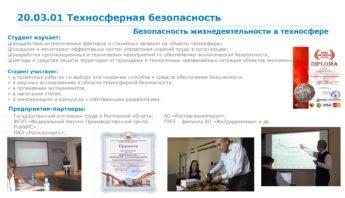 Презентация факультета БЖиИЭ 21_page-0005