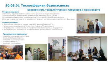 Презентация факультета БЖиИЭ 21_page-0009