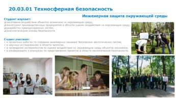 Презентация факультета БЖиИЭ 21_page-0011