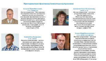 Презентация факультета БЖиИЭ 21_page-0013