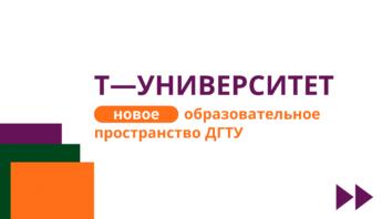 Т—университет-01