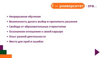 Т—университет-02