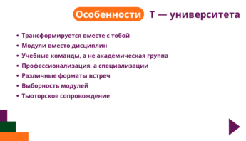 Т—университет-03