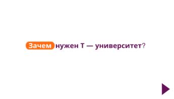 Т—университет-06